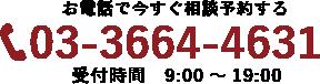 TEL:03-3664-4631 受付時間 9:00~19:00