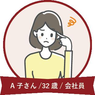 A子さん/32歳/会社員