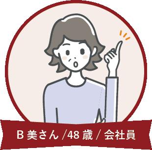 B美さん/48歳/会社員
