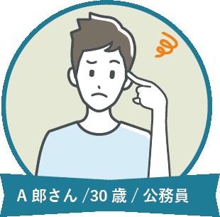A郎さん/30歳/公務員