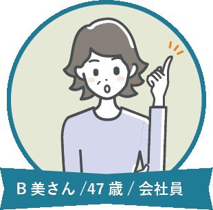 B美さん/47歳/会社員