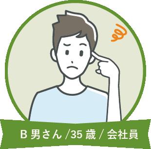 B男さん/35歳/会社員