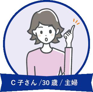 C子さん/30歳/主婦