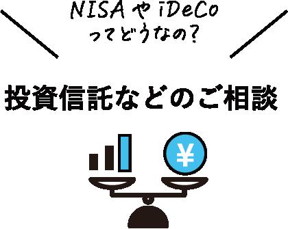 NISAやiDeCoってどうなの?|投資信託などのご相談