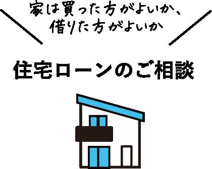 家は買った方がよいか、借りた方がよいか|住宅ローンのご相談
